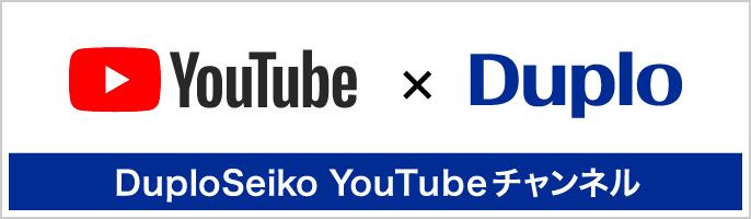 YouTube × Duplo DuploSeiko YouTubeチャンネル